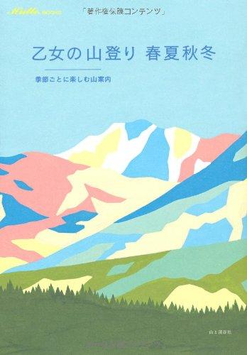 乙女の山登り 春夏秋冬 季節ごとに楽しむ山案内