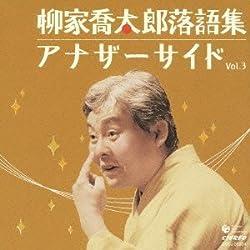 柳家喬太郎落語集 アナザーサイドVol.3 「ウツセミ~源氏物語「空蝉」より~」「孫帰る」