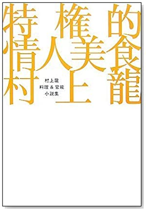 特権的情人美食 村上龍料理&官能小説集