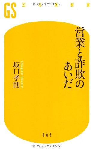グループ ジャパン 怪しい アプコ