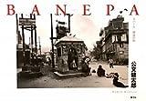 BANEPA—ネパール 邂逅の街