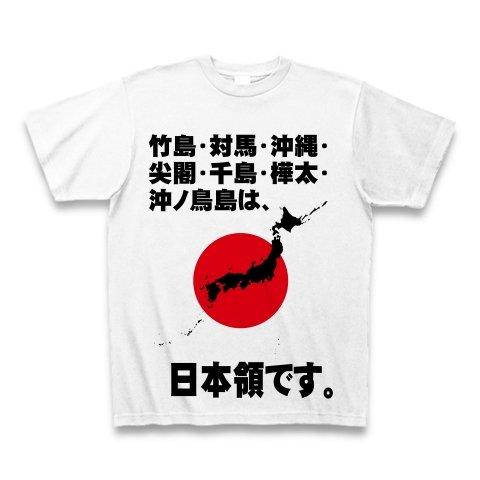 竹島・対馬・沖縄・尖閣・千島・樺太・沖ノ島は、日本の領土です。 Tシャツ