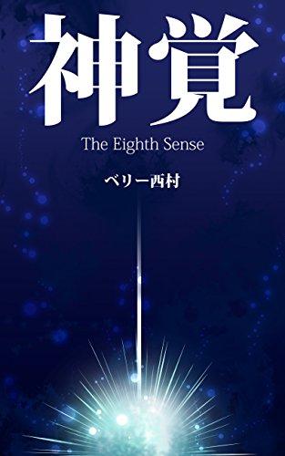 神覚_The Eighth Sense (第八感)