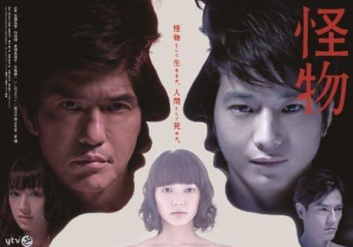怪物 [DVD]