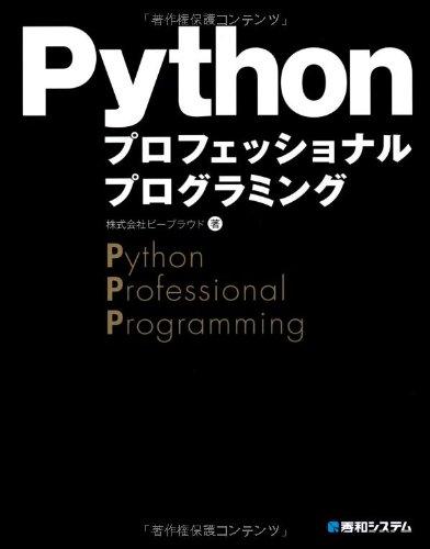 Pythonプロフェッショナルプログラミング -