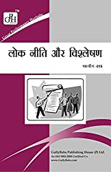 MPA-015 Public Policy And Analysis in Hindi Medium