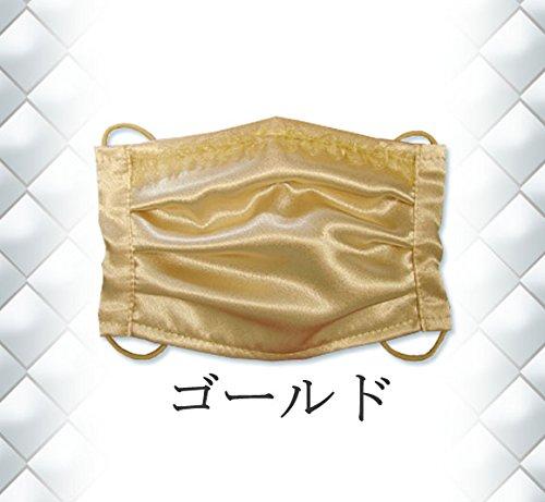 手作りおしゃれマスク☆実用新案取得の日本製の立体ギャザーマスク 「サテンフリル」 ゴールド