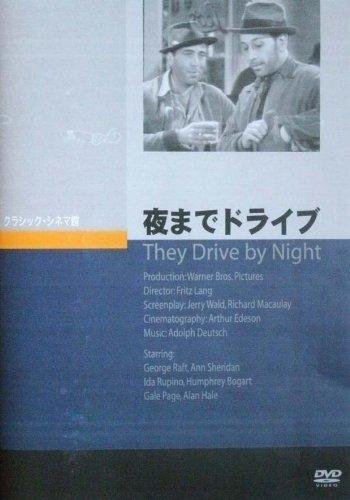 夜までドライブ