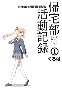 帰宅部活動記録1巻 (デジタル版ガンガンコミックスONLINE)