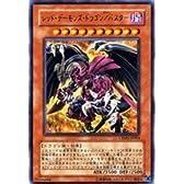 遊戯王 CRMS-JP004-UR 《レッド・デーモンズ・ドラゴン/バスター》 Ultra