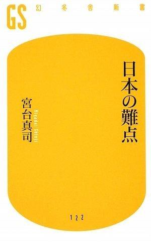 日本の難点 (幻冬舎新書)