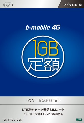 日本通信 bモバイル 3G・4G 1GB定額(有効期間30日)マイクロSIMパッケージ[BM-FRML-1GBM]