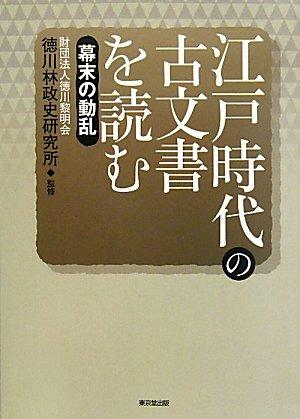 江戸時代の古文書を読む—幕末の動乱