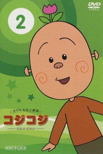 さくらももこ劇場 コジコジ~COJI-COJI~ Vol.2 [DVD]