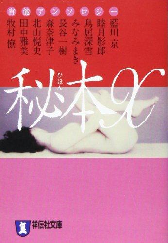 [藍川京] 秘本X (祥伝社文庫―官能アンソロジー)