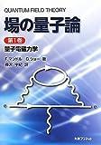 場の量子論〈第1巻〉量子電磁力学