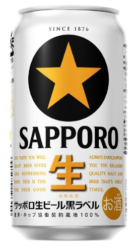 サッポロビール 黒ラベル 350ml×24本