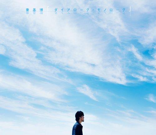 ダイアローグ・モノローグ(初回生産限定盤)(DVD付)