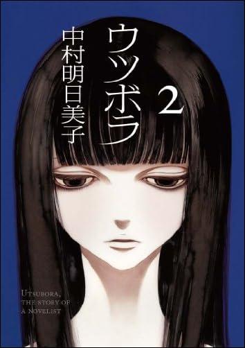 ウツボラ(2)(完) (エフコミック)