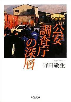 公安調査庁の深層 (ちくま文庫)                       文庫                                                                                                                                                                            – 2008/6/10
