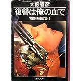 復讐は俺の血で―初期短編集1 (1982年) (角川文庫)