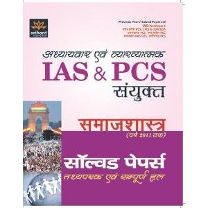importance guidance for ias preparation