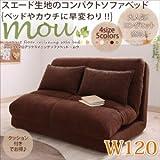 IKEA・ニトリ好きに。コンパクトフロアリクライニングソファベッド【Mou】ムウ 幅120cm | ブラウン