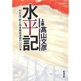水平記〈上〉―松本治一郎と部落解放運動の一〇〇年 (新潮文庫)