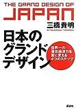 日本のグランドデザイン ?世界一の潜在経済力を富に変える4つのステップ