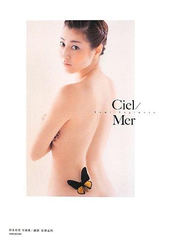 杉本有美 写真集 『 Ciel/Mer 』