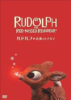 ルドルフ 赤鼻のトナカイ【絵本付きDVD】