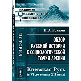 Obzor russkoy istorii s sotsiologicheskoy tochki zreniya. Kievskaya Rus (s VI do kontsa XII veka)