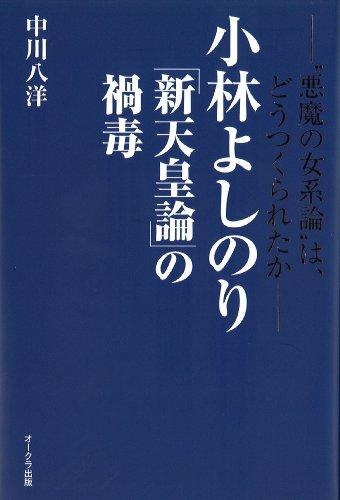 小林よしのり「新天皇論」の禍毒