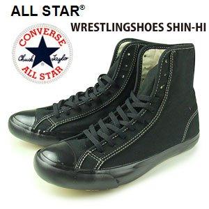 コンバース オールスターレスリングシューズ BLACK 1C1178 converse ALL STAR WRESTLINGSHOES SHIN-HI 送料無料
