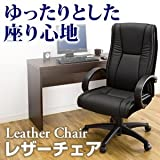 サンワダイレクト リラックス レザーチェア OAチェア 革張り [人気商品] 100-SNC023