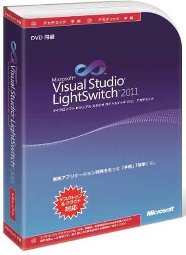 Microsoft Visual Studio LightSwitch 2011 アカデミック