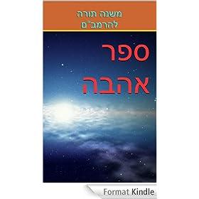 """משנה תורה להרמב""""ם - ספר אהבה (English Edition)"""