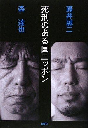 死刑のある国ニッポン