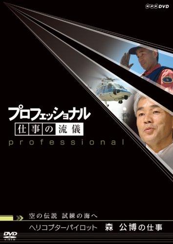 プロフェッショナル 仕事の流儀 空の伝説、試練の海へ ヘリコプターパイロット 森公博の仕事 [DVD]