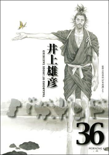 バガボンド(36) (モーニングKC)