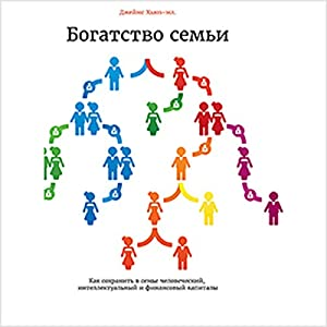 Family Wealth [Russian Edition]: Keeping it in the Family Audiobook by James E. Hughes Narrated by Stanislav Koncevich