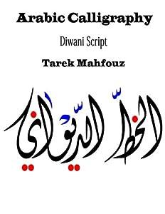 Arabic Calligraphy Diwani Script Tarek