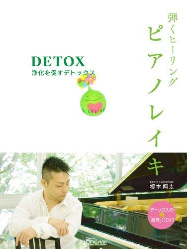 弾くヒーリング/ピアノレイキ ~浄化を促すデトックス