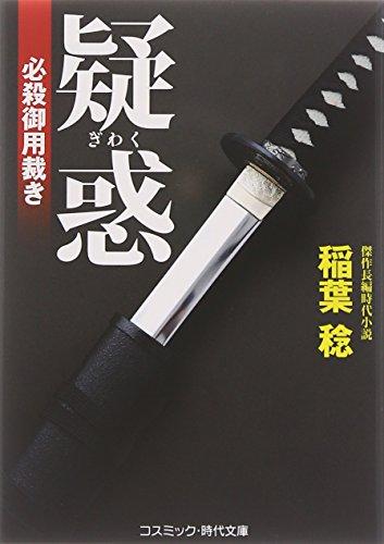 疑惑―必殺御用裁き (コスミック・時代文庫)