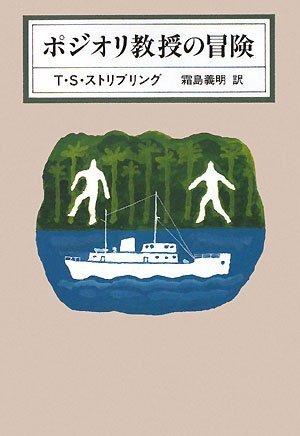 ポジオリ教授の冒険 (KAWADE MYSTERY)