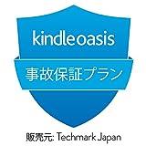 Kindle Oasis用 事故保証プラン (2年・落下・水濡れ等の保証付き)