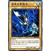遊戯王カード 【海皇の長槍兵】 DE02-JP066-N ≪デュエリストエディション2≫