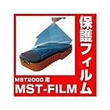 BANZAI バンザイ MST2000用 オプション MST-FILM MST2000専用保護フィルム
