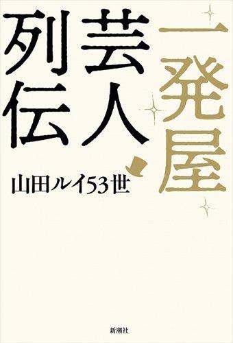 ネタリスト(2018/06/02 11:00)「一発屋」を消費してきたすべての人に山田ルイ53世が伝えたいこと