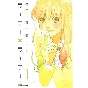 ライアー×ライアー(1) (デザートコミックス) [Kindle版]